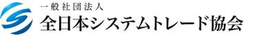 一般社団法人 全日本システムトレード協会