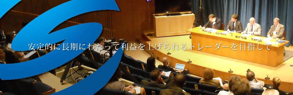 安定的に長期にわたって利益を上げられるトレーダーを目指して - 一般社団法人 全日本システムトレード協会