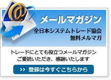 全日本システムトレード協会メールマガジン 登録はこちらから